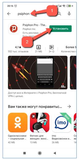 скачать psiphon-pro-на-андроид