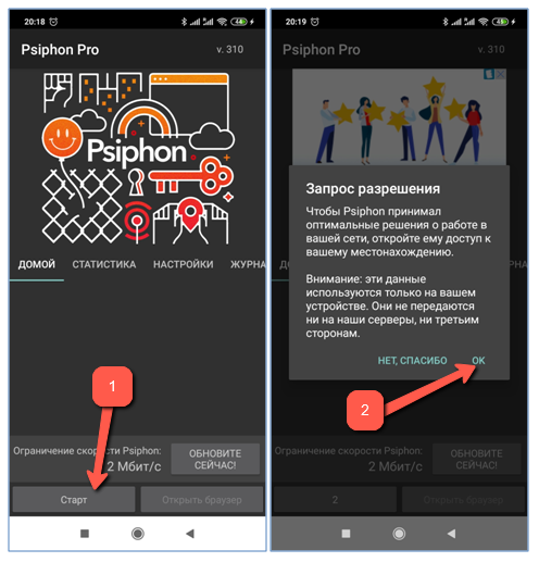 psiphon-для-андроид