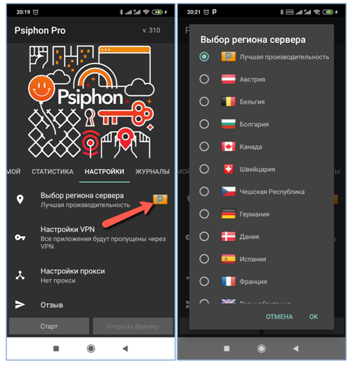 psiphon-download