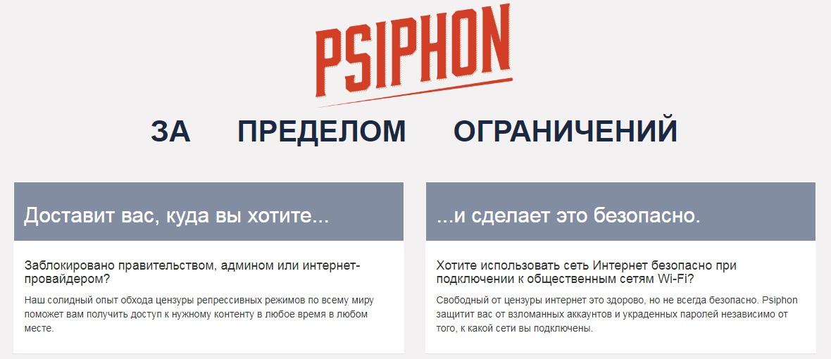 Psiphon - Лучший VPN Сервис