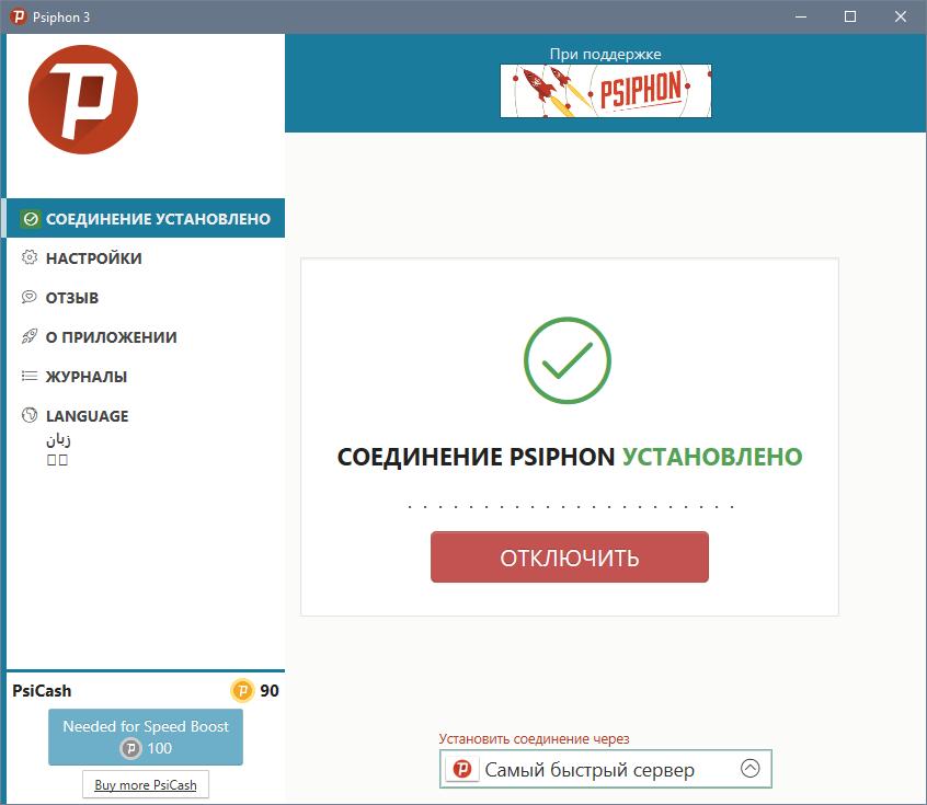 Скачать Psiphon - Лучший VPN Сервис Бесплатно