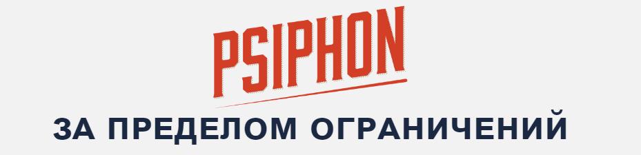 Скачать Psiphon (Псифон Про) на Aндроид Бесплатно